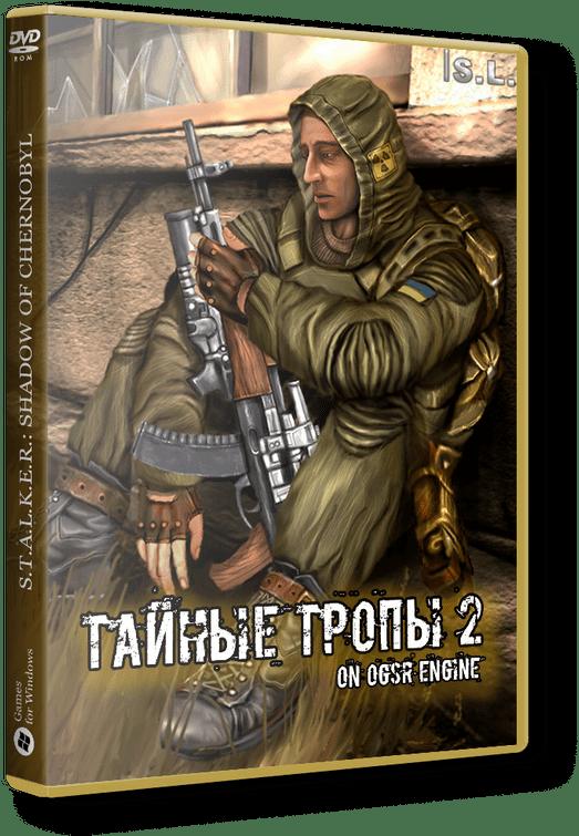 Тайные Тропы 2 (on OGSR Engine)